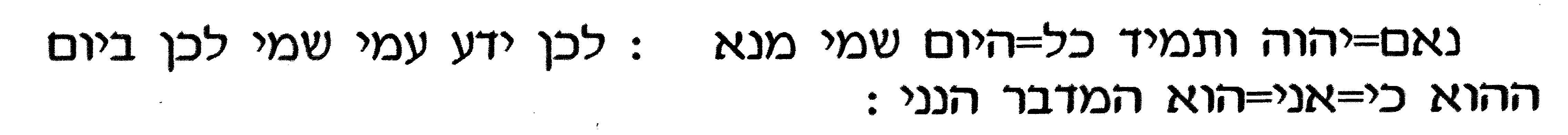 Welcome to YaHuWaH net Where the Name of the Father is Proclaimed